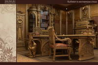 старинный кабинет